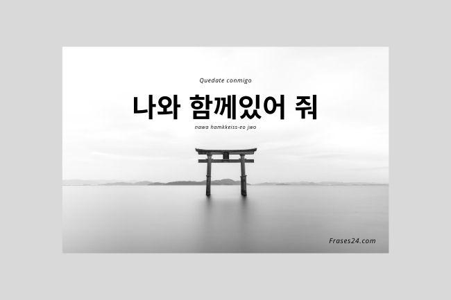 frases-en-coreano-de-amor